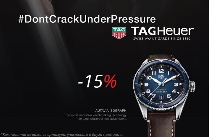 15% отстъпка на часoвници Tag Heuer