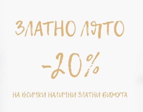 20% отстъпка на ЗЛАТНИ БИЖУТА