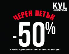 Черен Петък в магазин KVL by Kenvelo