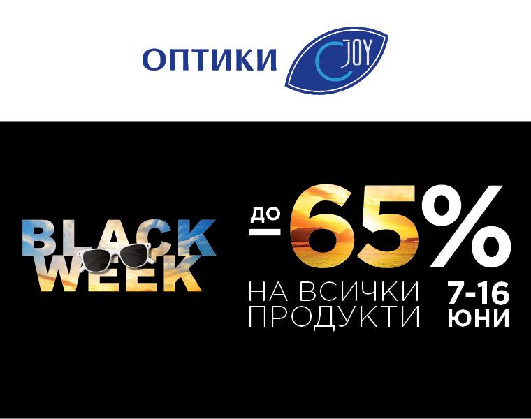 Black Week в магазин Joy Optics