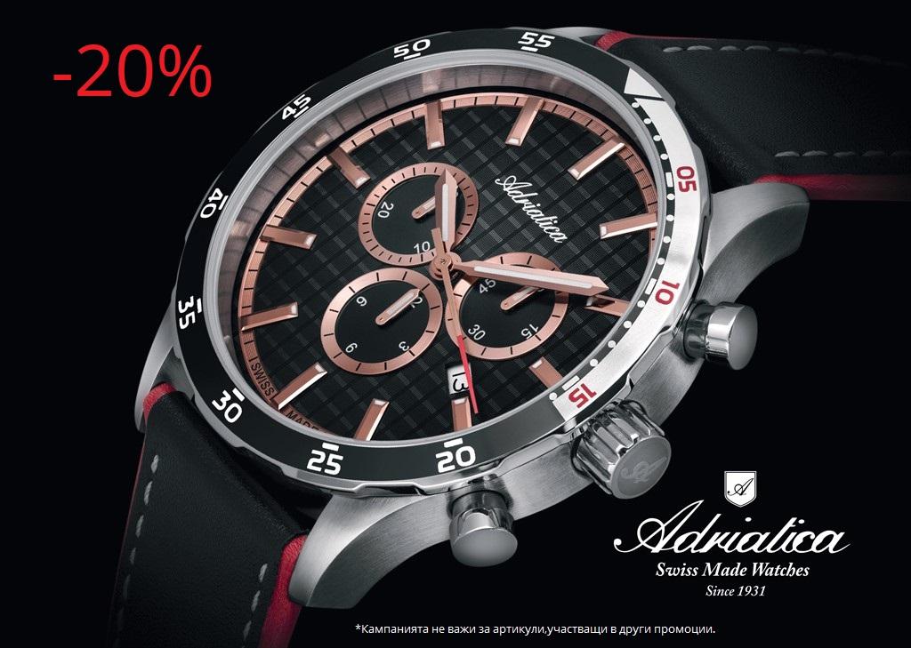 20% отстъпка на часовници Adriatica