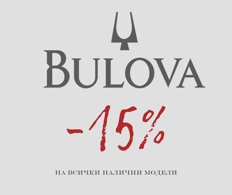 15% отстъпка на часовници BULOVA