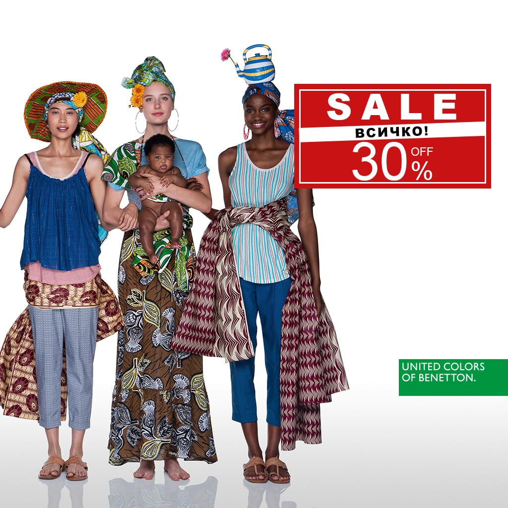 -30% SALE на ВСИЧКО в Benetton