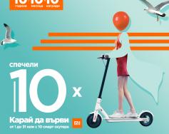 Спечели 10 електрически смарт скутера Xiaomi от Мол Пловдив!