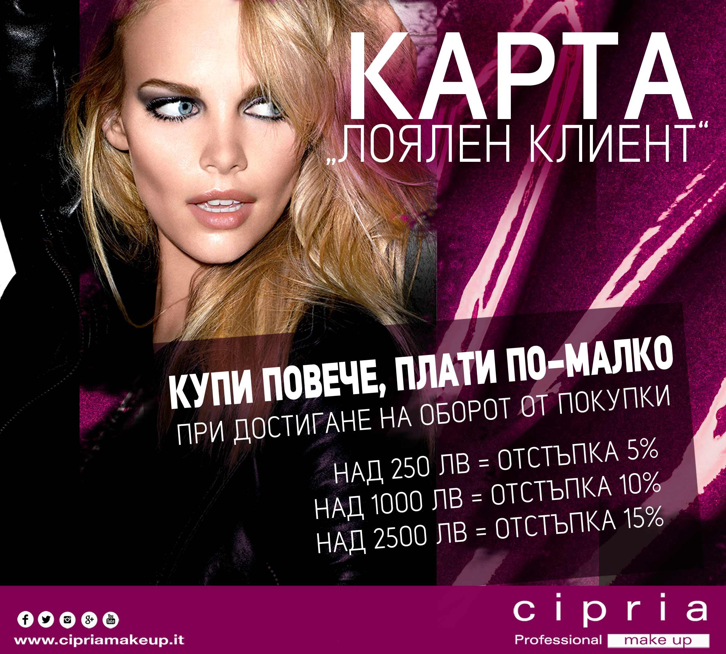 Карта за лоялни клиенти на CIPRIA Professional Make Up