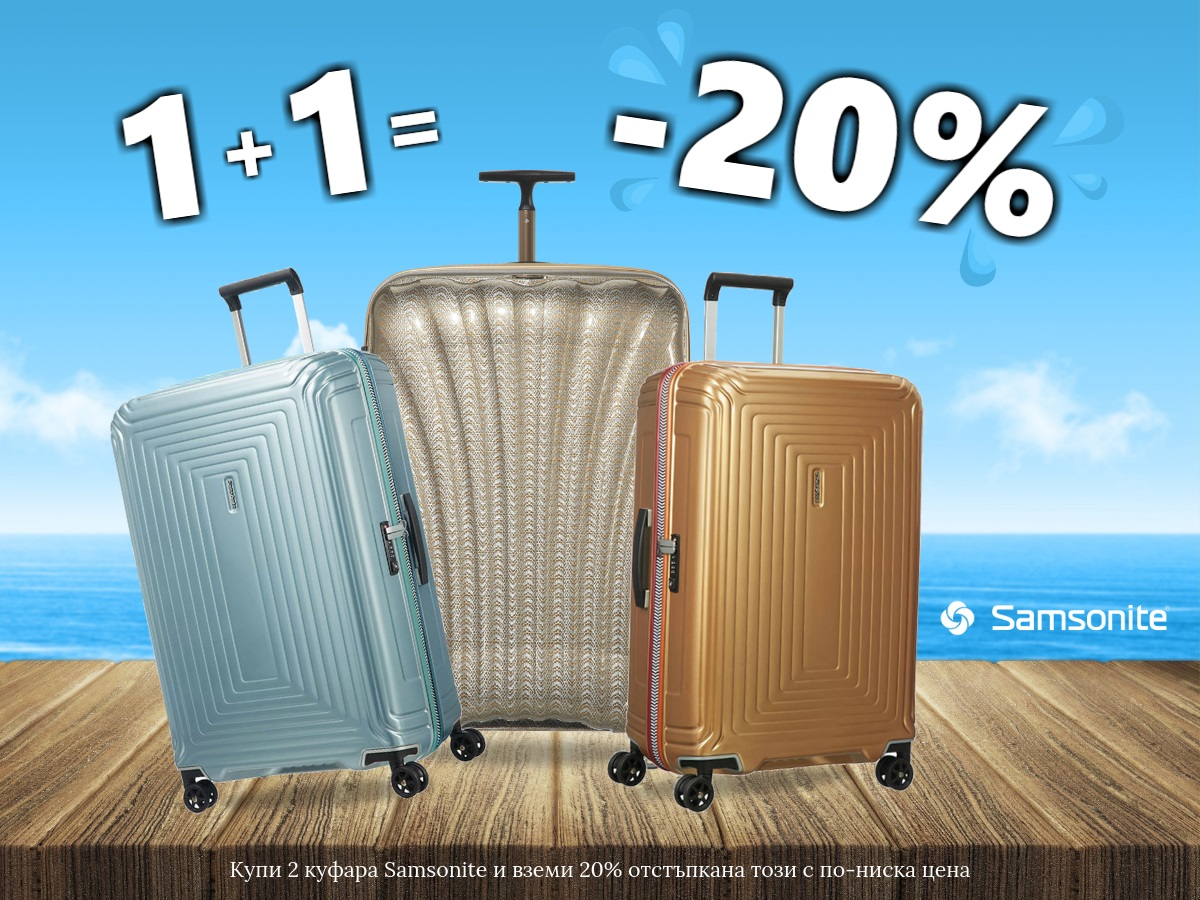 20% отстъпка за всеки втори куфар в Samsonite