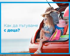 Как да пътуваме с деца?