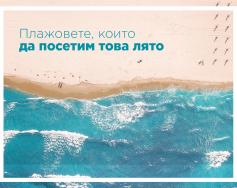 Плажовете, които да посетите това лято