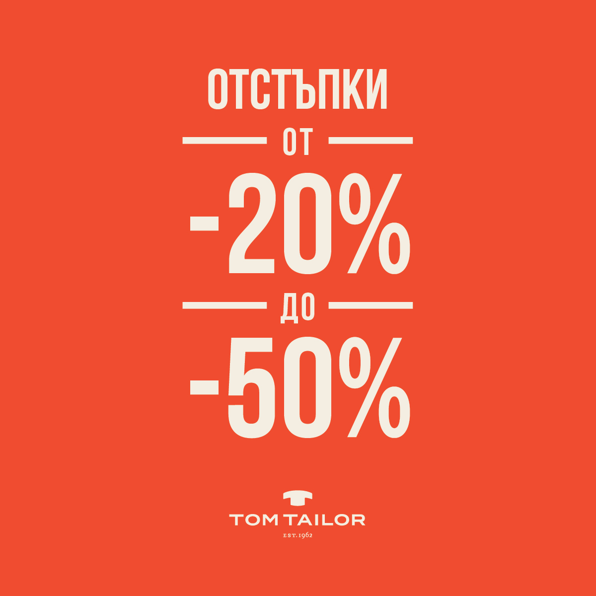 Намаление от 20% до 50% в Tom Tailor