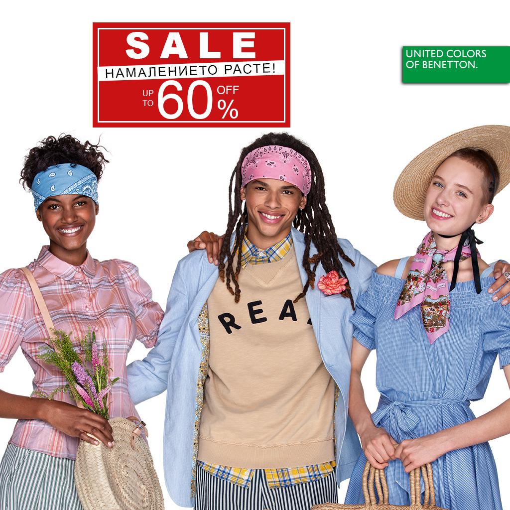 Намaление в Benetton kids  ДО -60%
