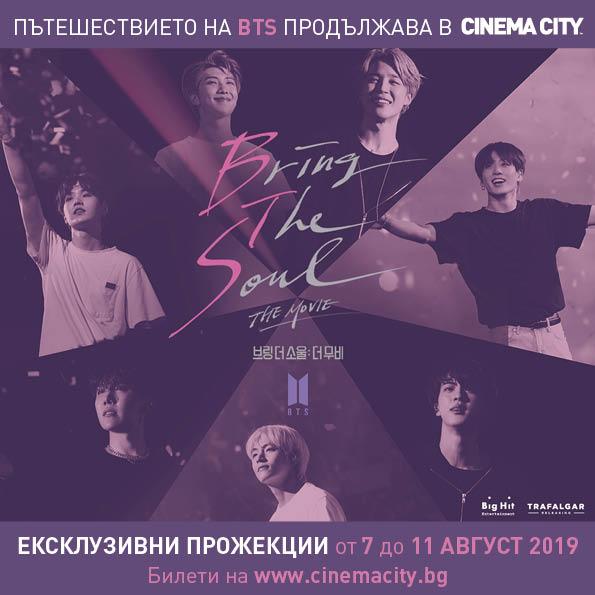 Премиера на Bring The Soul в Cinema City!