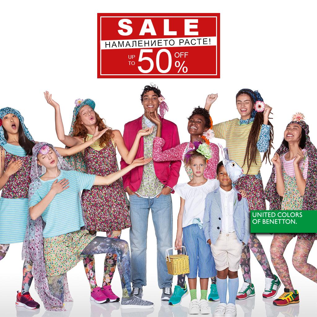 До 50% намаление в Benetton Kids