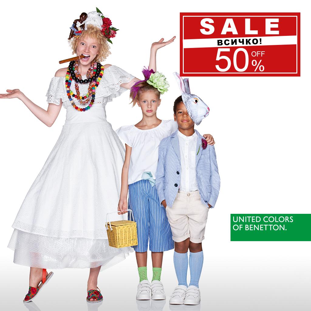 50% на ВСИЧКО в Benetton Kids
