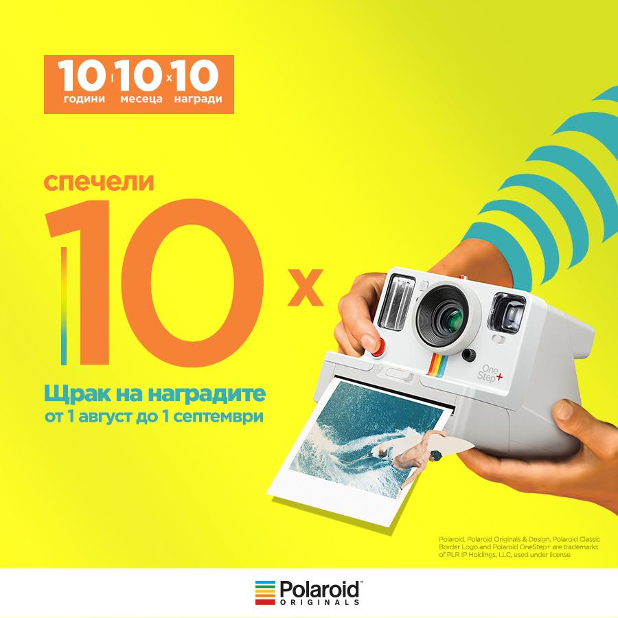 Спечели един от 10 фотоапарата за моментни снимки Polaroid Originals One Step+ в Mall Plovdiv!