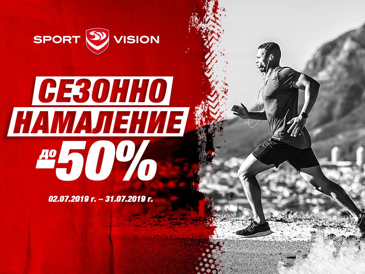 Сезонно намаление до -50% в Sport Vision
