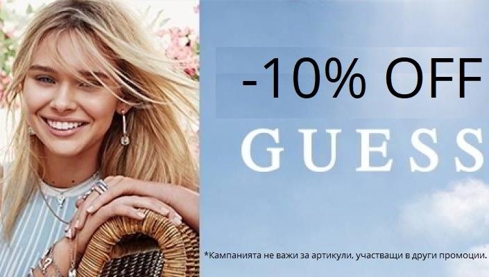 10% отстъпка на бижута Guess в магазин Giulian