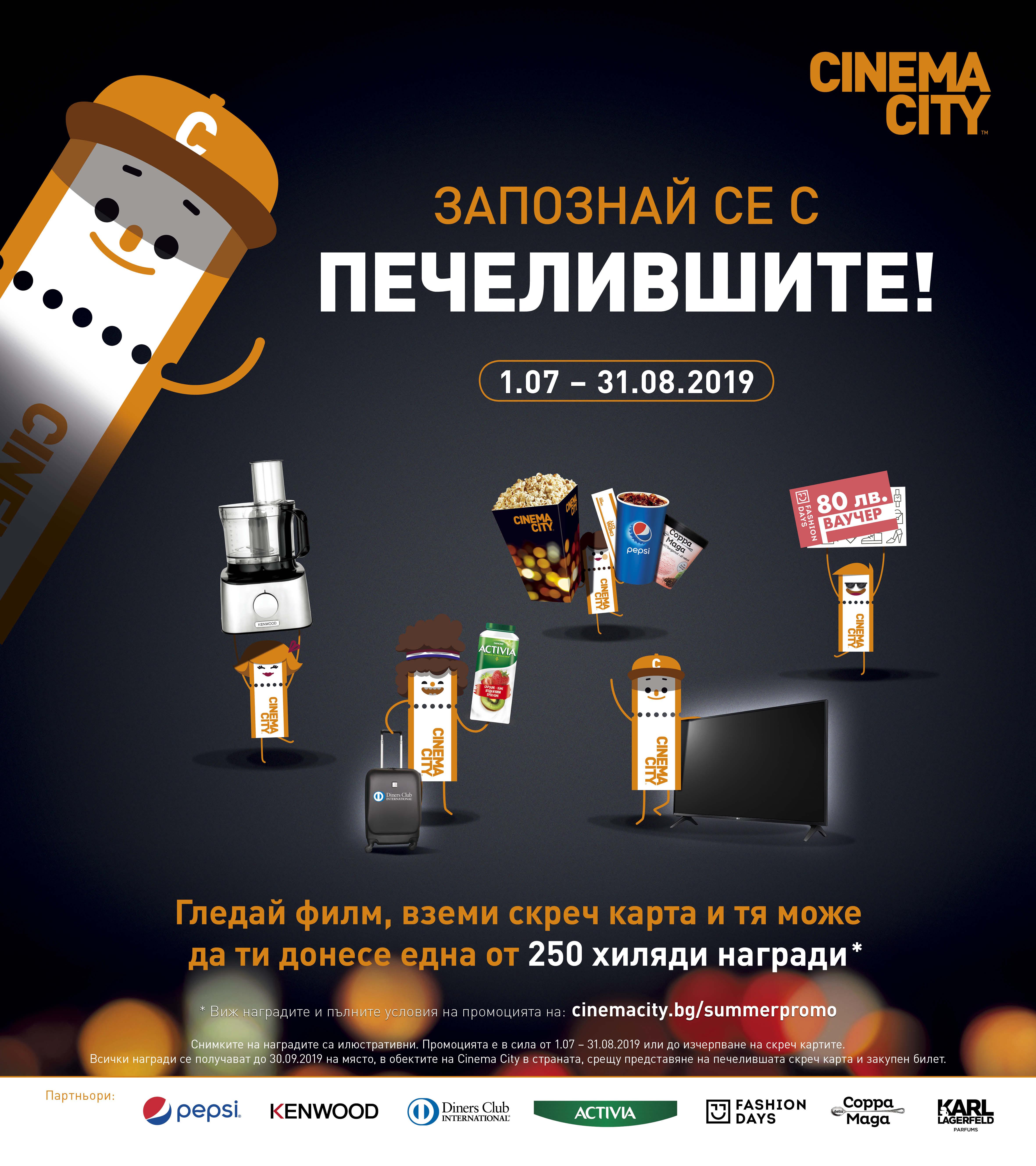 В Cinema City ви очакват 250 000 награди!