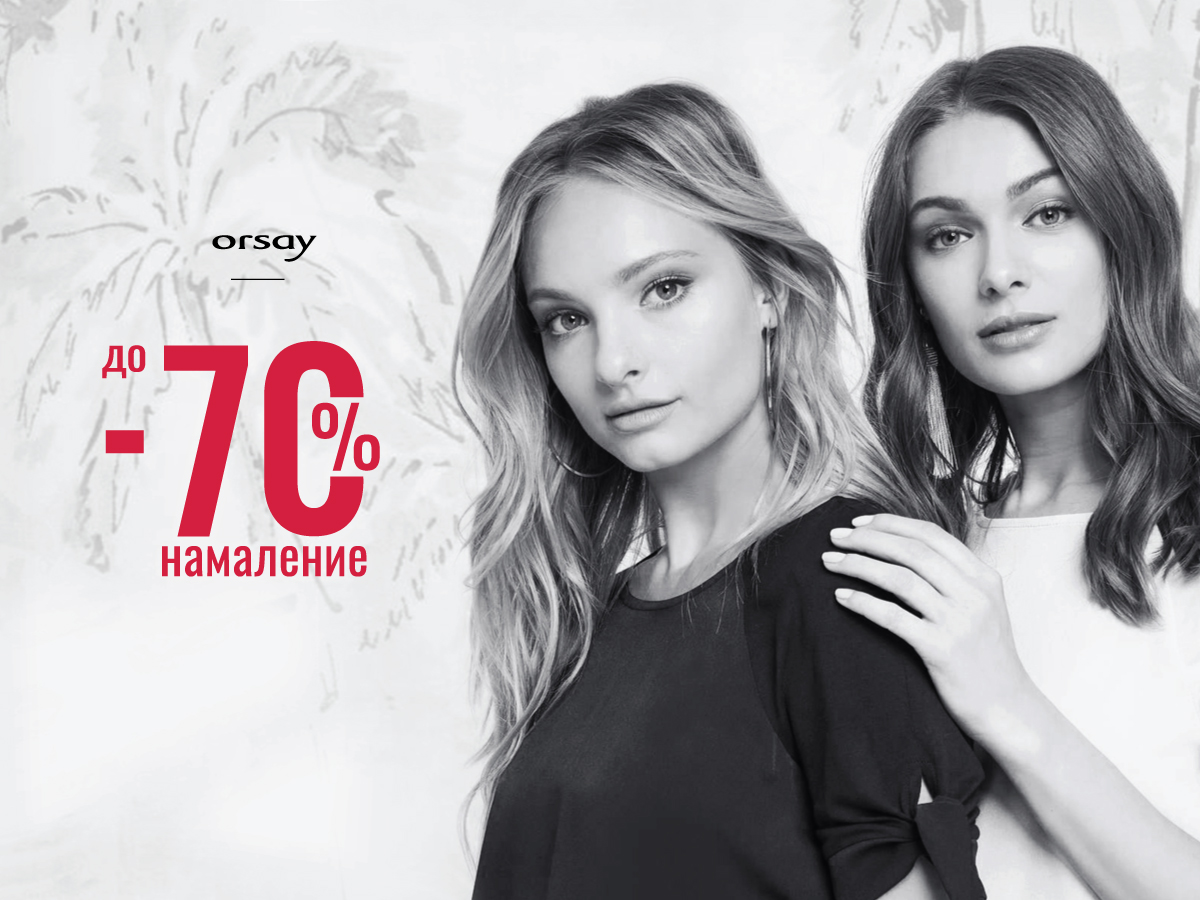 ORSAY – до 70% намаление