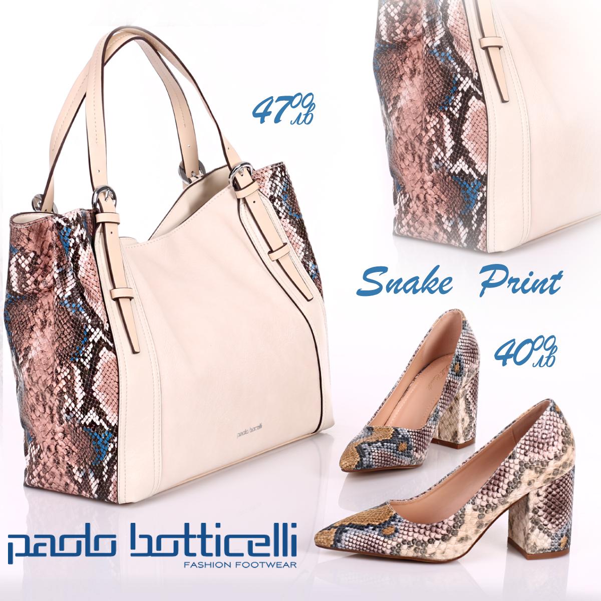 Пролетта пристигна в Paolo Botticelli!