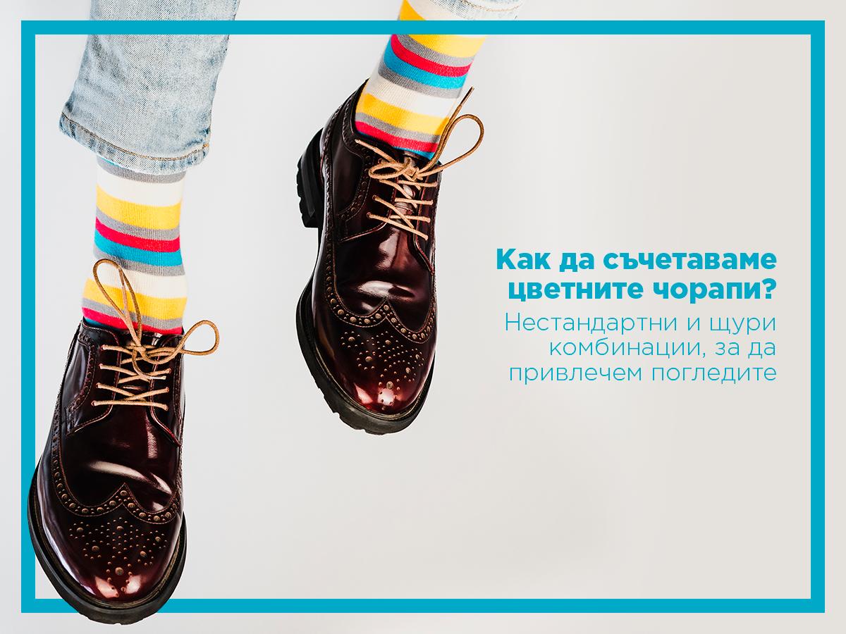 Как да съчетаваме цветните чорапи за по-ефектна визия?