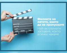 Филмите на лятото, които да не пропускатe