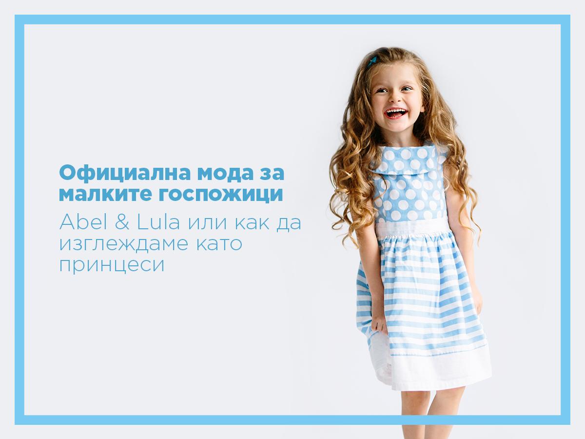 Официална мода за малките госпожици