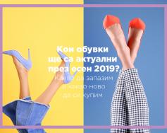 Кои обувки ще са актуални през есен 2019?