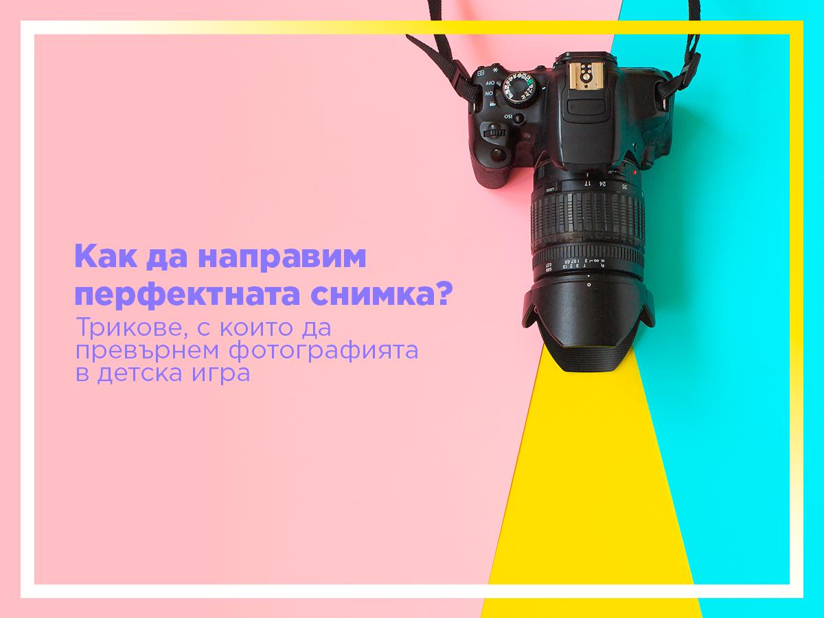 Как да направим перфектната снимка?