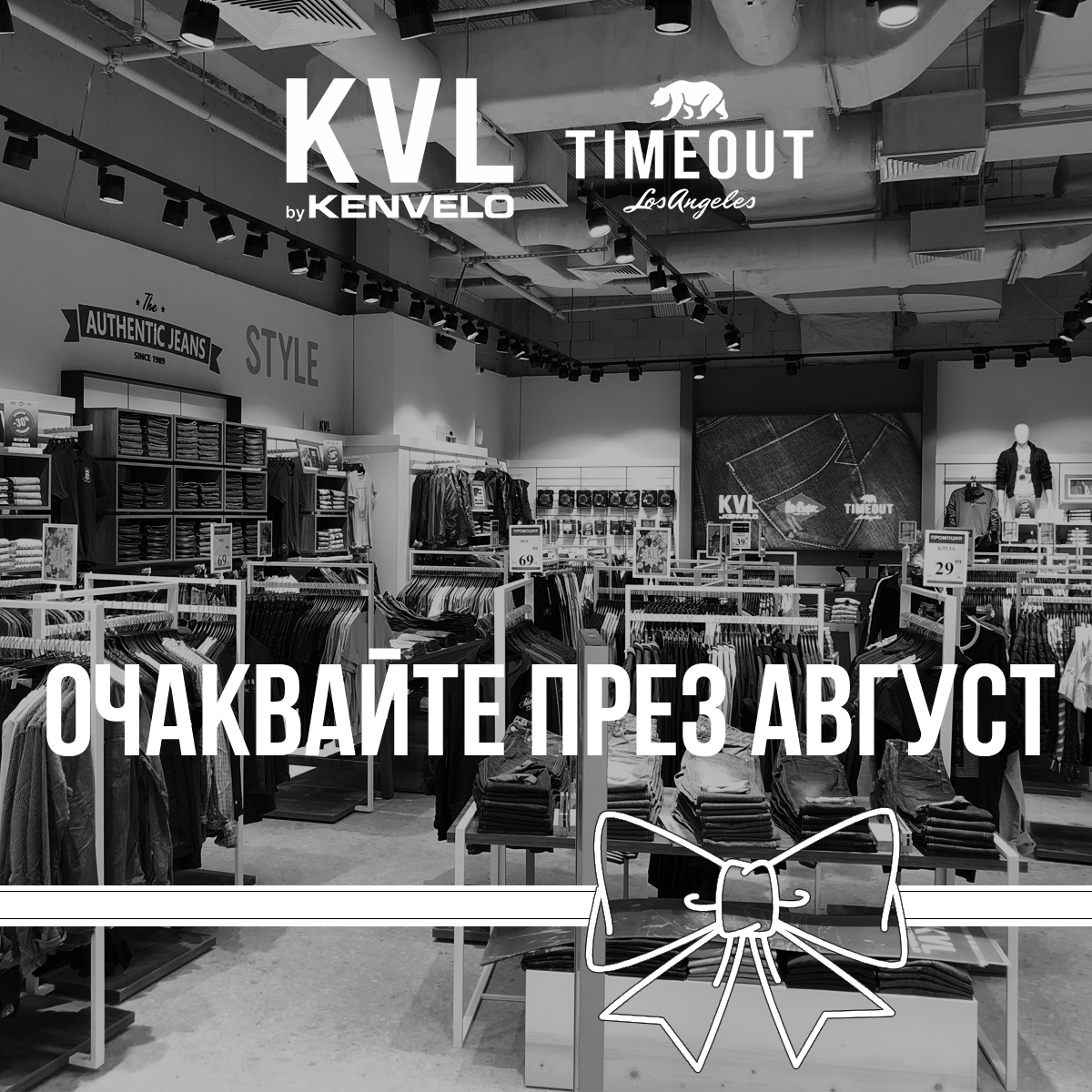Обновен магазин KVL by Kenvelo/Timeout в Mall Plovdiv