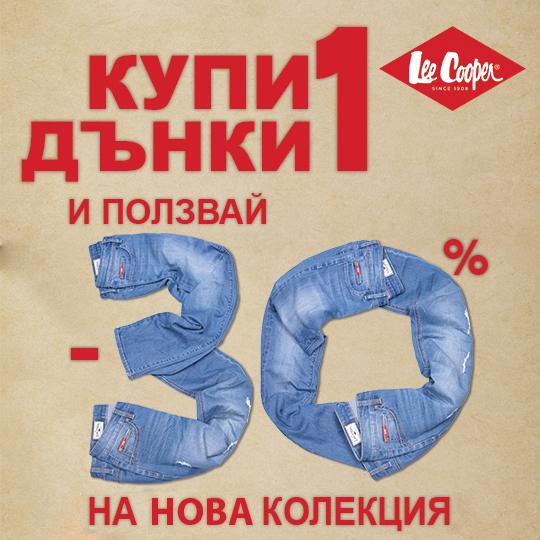 Купи 1 чифт дънки, вземи 30%отстъпка на нова колекция в Lee Cooper