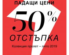 Червена аларма за магазин Sportina