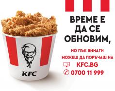 KFC се обновява!