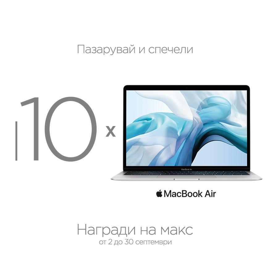 """Спечели един от 10 ноутбука MacBook Air 13"""" в Mall Plovdiv!"""