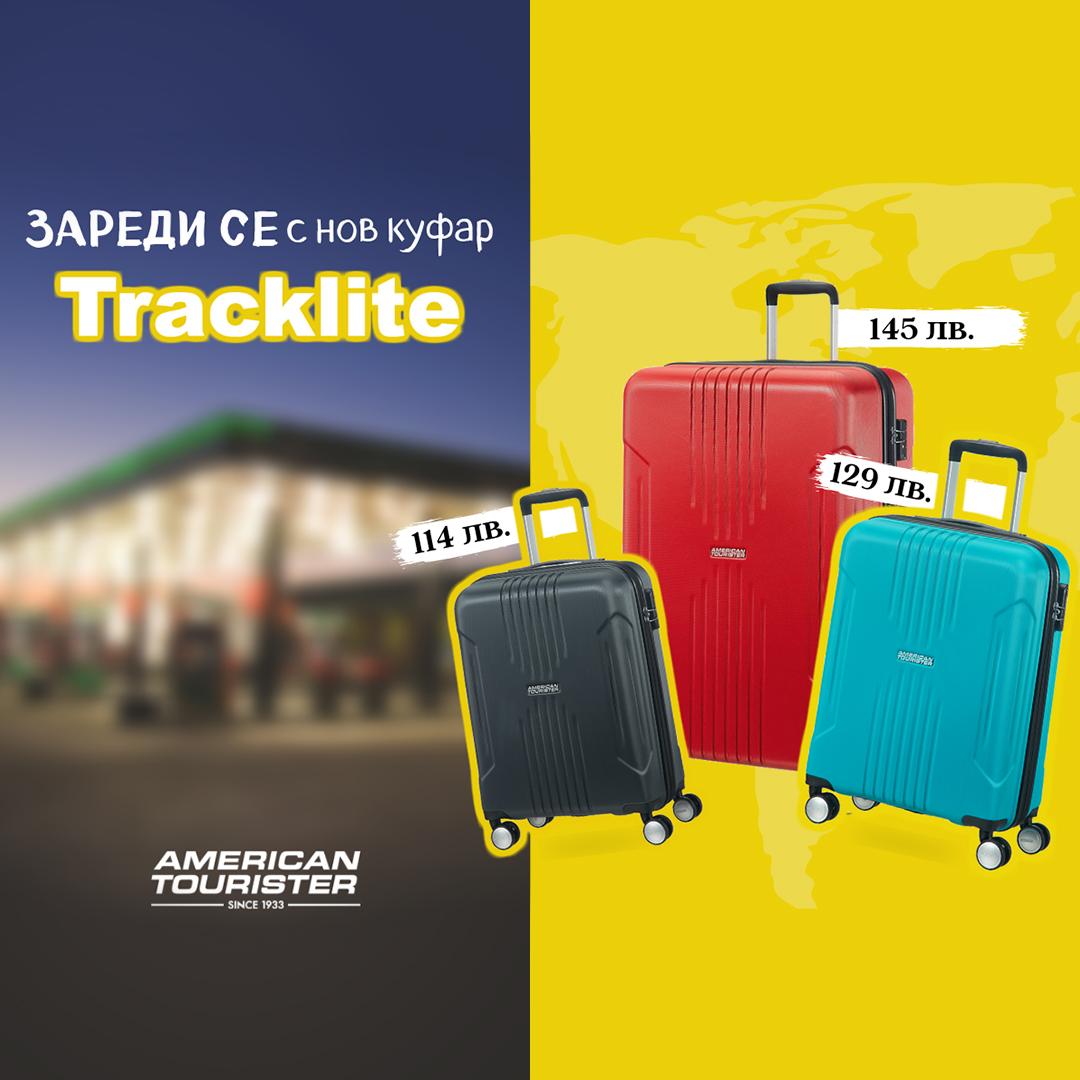 Зареди се с нов куфар Tracklite