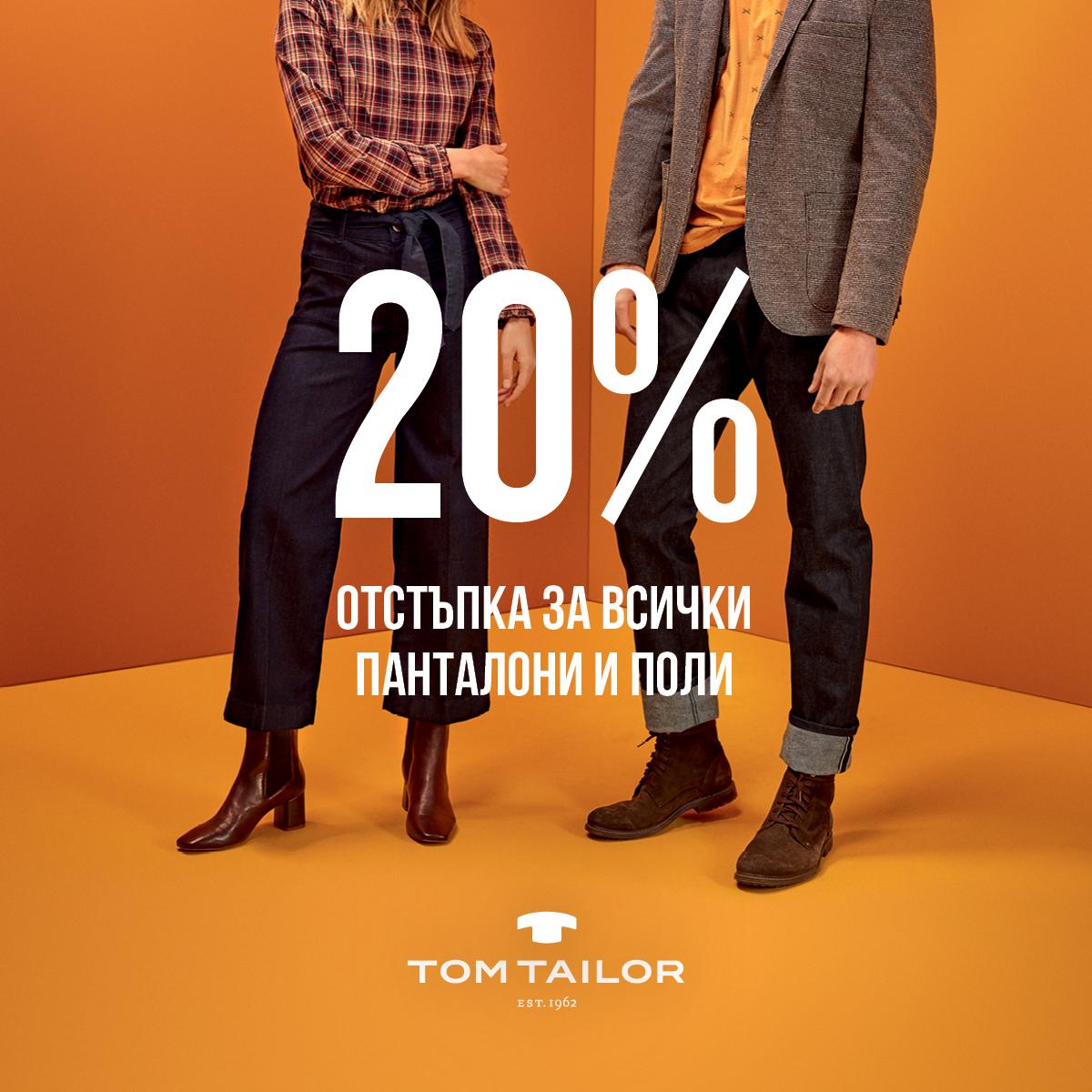 Нови намаления  в Tom Tailor