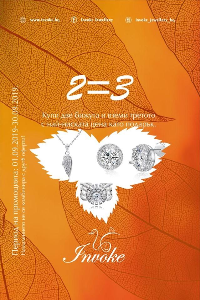 2=3 в Invoke Jewellery