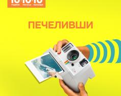 Томбола за 10 фотоапарата Polaroid Originals One Step+ – ПЕЧЕЛИВШИ