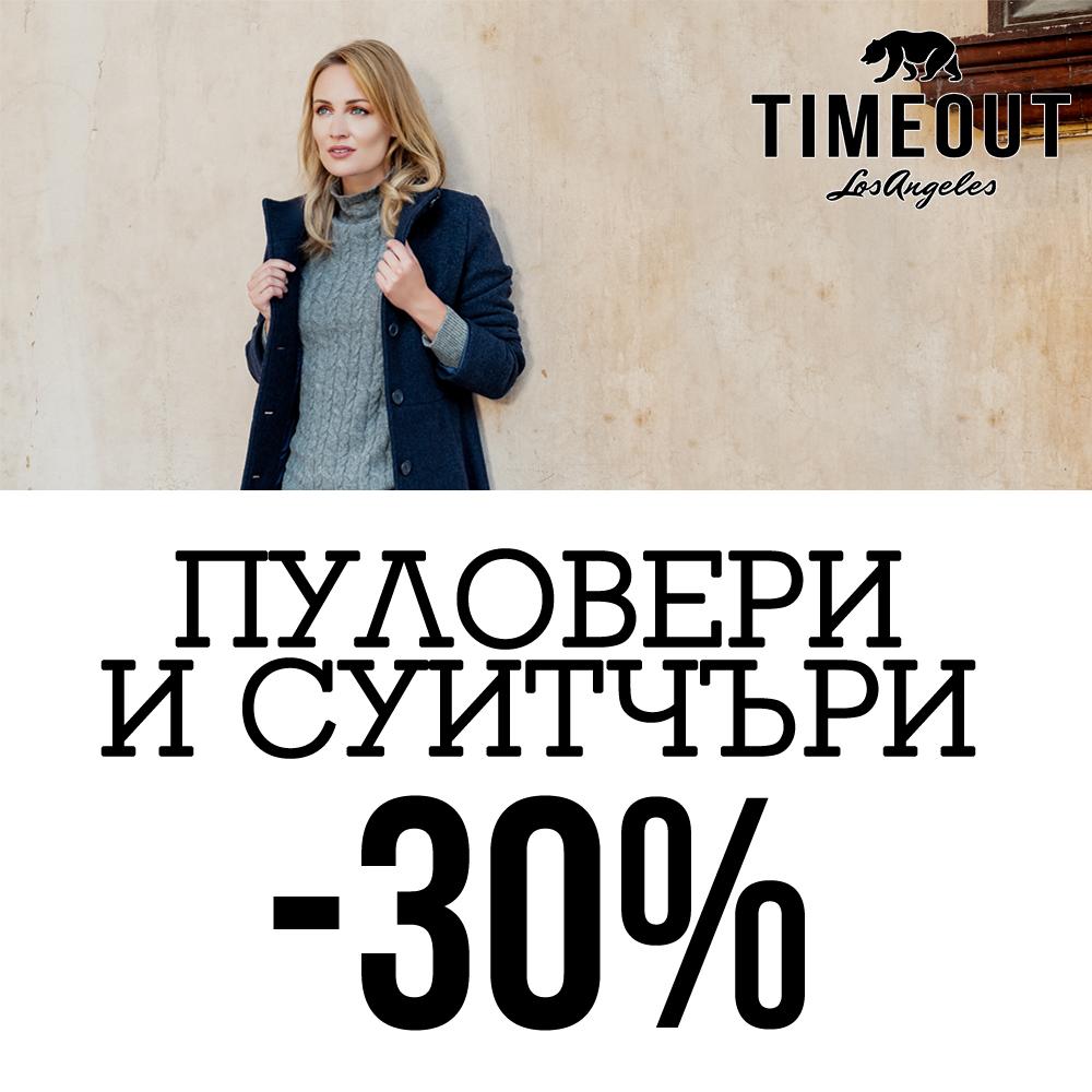 TIMEOUT с 30% отстъпка от колекция Есен-Зима 2019
