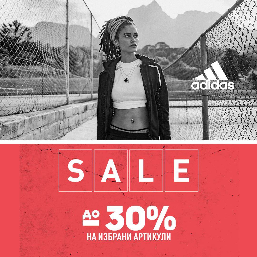 End Of the Season Sale в Adidas