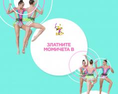 Златните момичета идват в Mall Plovdiv