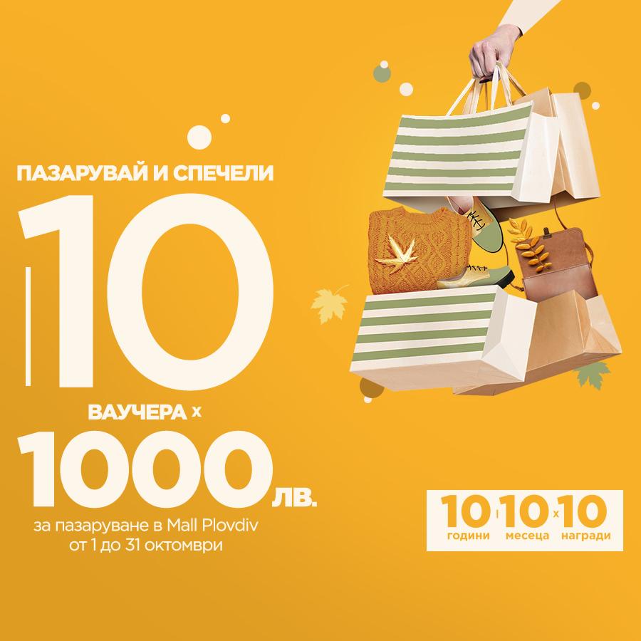 Спечели 1 от 10 ваучера за пазаруване на стойност 1000 лв. в Mall Plovdiv!