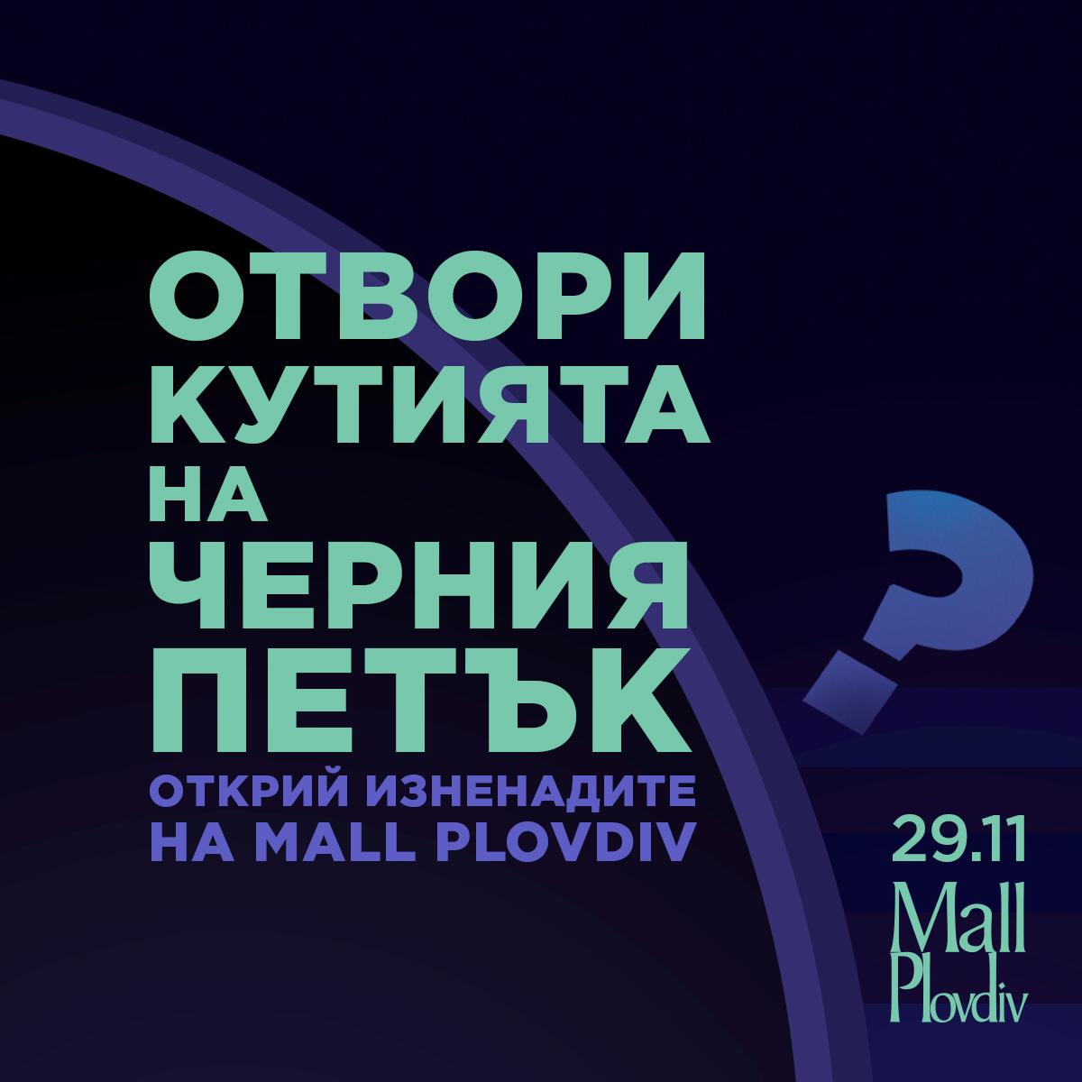 Какво крие кутията на Черния петък в Mall Plovdiv?