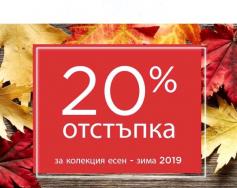 -20%за колекция Есен-Зима 2019 в магазин Sportina