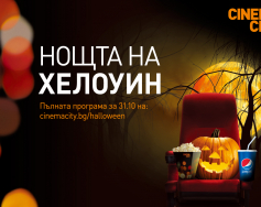 Halloween в Cinema City