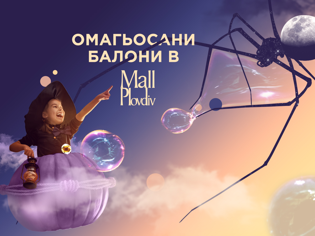 Омагьосан Halloween в Mall Plovdiv