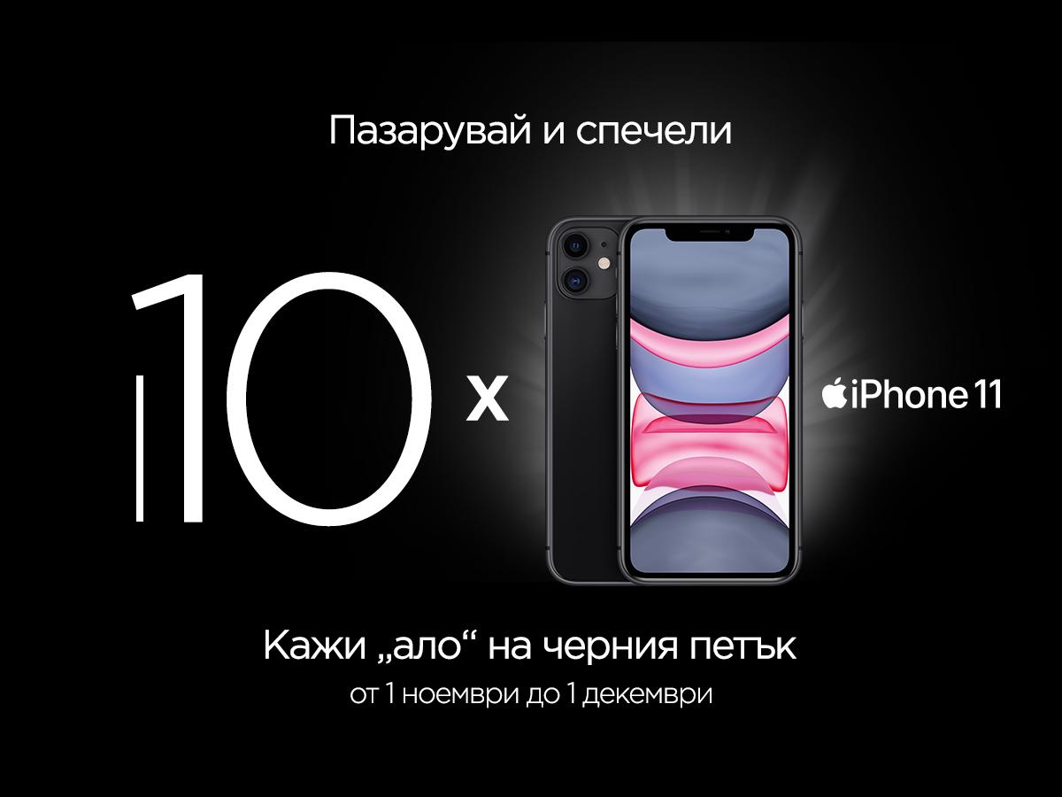 Спечели iPhone 11 в Mall Plovdiv!