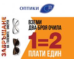 Два броя очила на цената на един в JOY OPTICS!