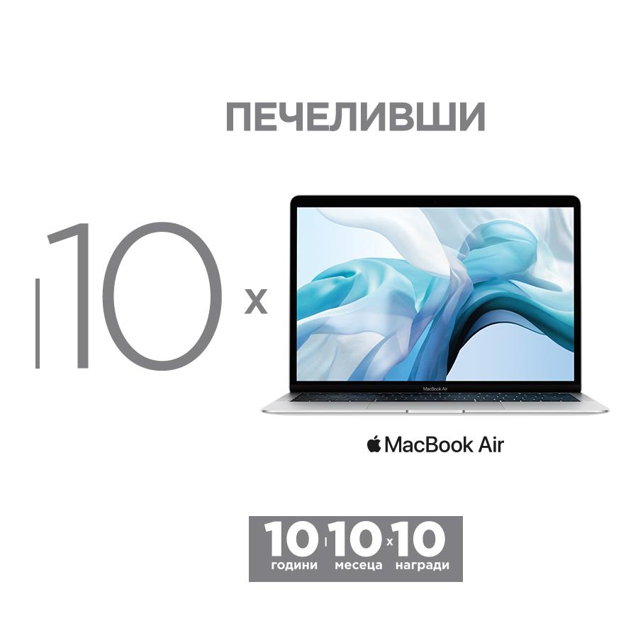 "Томбола за 10 ноутбука MacBook Air 13"" – ПЕЧЕЛИВШИ"
