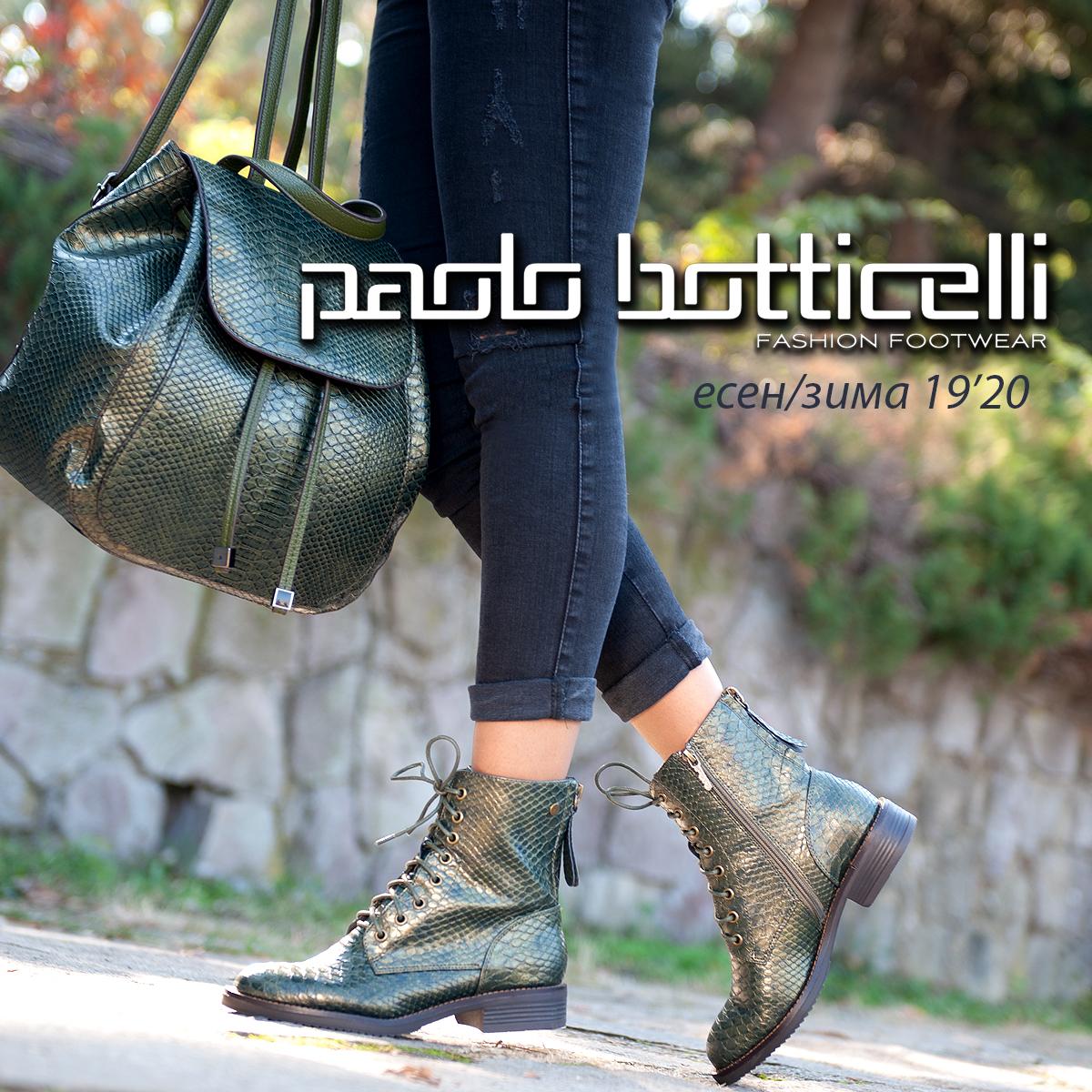Новата колекция езен-зима те очаква в магазин Paolo Botticelli
