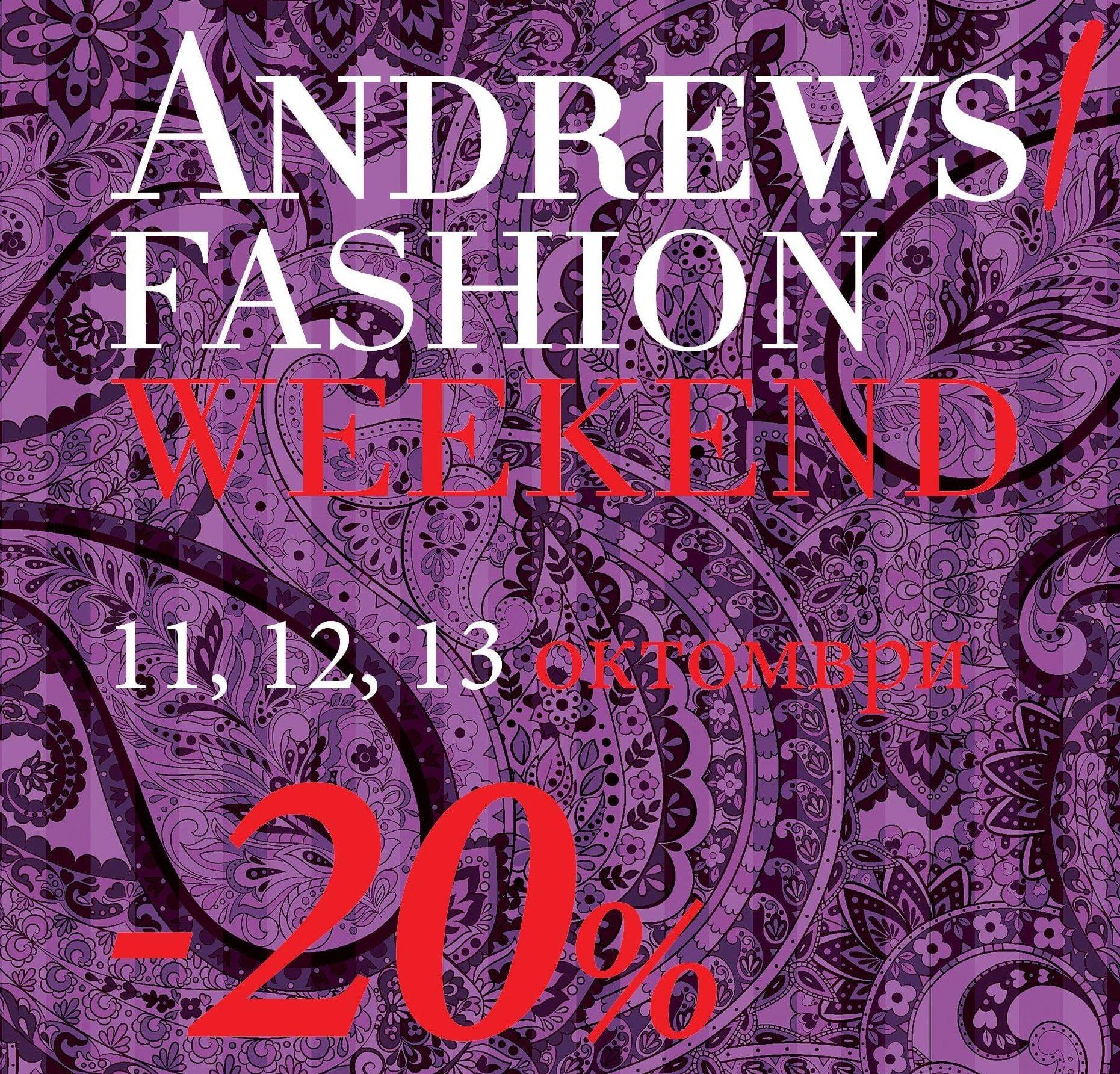 Andrews – седмица на модата